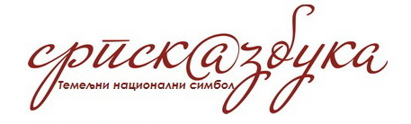 srpska_azbuka_logo