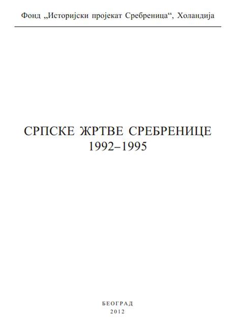 srpske-kg-490