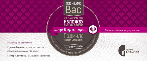 lice-cirilice