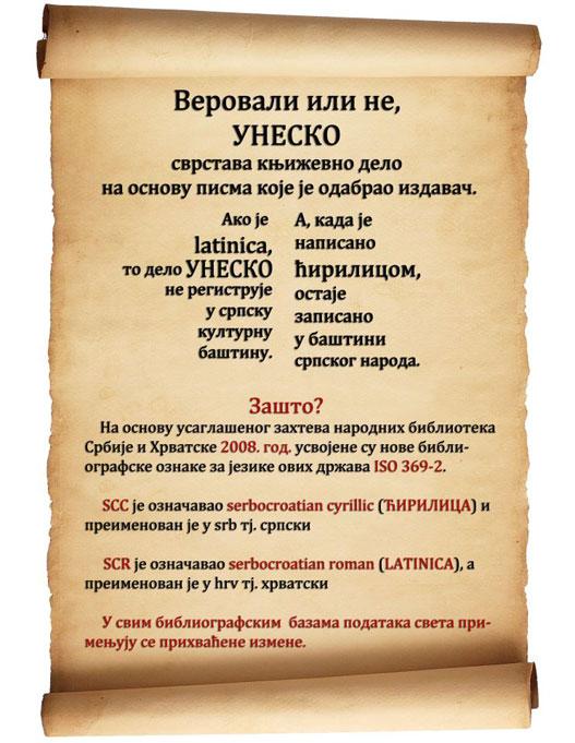 cirilica-latinica-527