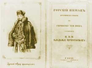 Насловна страна првог издања Горског вијенца (модел за лик владике Данила био је сам Његош)