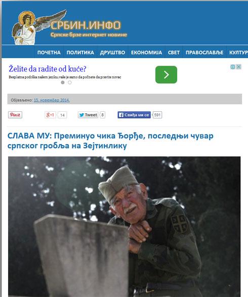 """""""Курирова"""" вест на сајту """"Србин.инфо"""", одакле је и """"Стање ствари"""" преузело"""