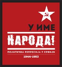 u-ime-naroda-logo