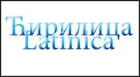 cirilica-latinica (2)