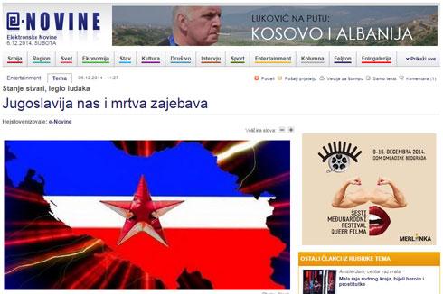 Текст на E-novinama