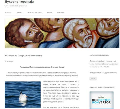 Текст на блогу Духовна терапија