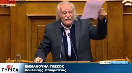 Посланик Сиризе Манолис Глезос показује своје протесно писмо у грчком парламенту
