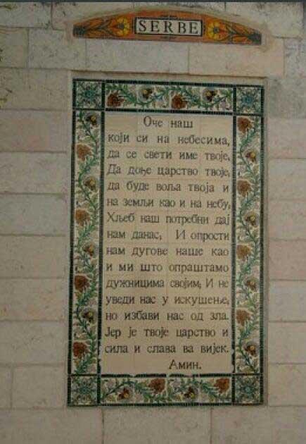 """На Маслинској гори, француски римокатолички самостан, на безбројним таблама исписан """"Оче наш"""", између осталих и на србском"""