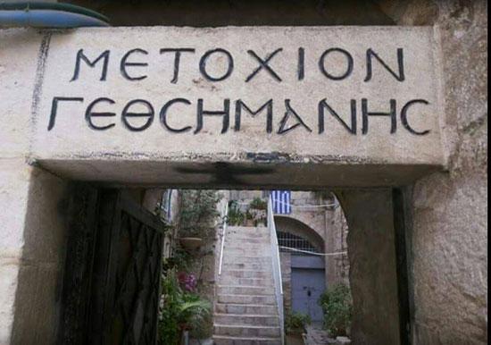 Преко пута Светог Гроба Господњег налази се и метох Гетсиманије