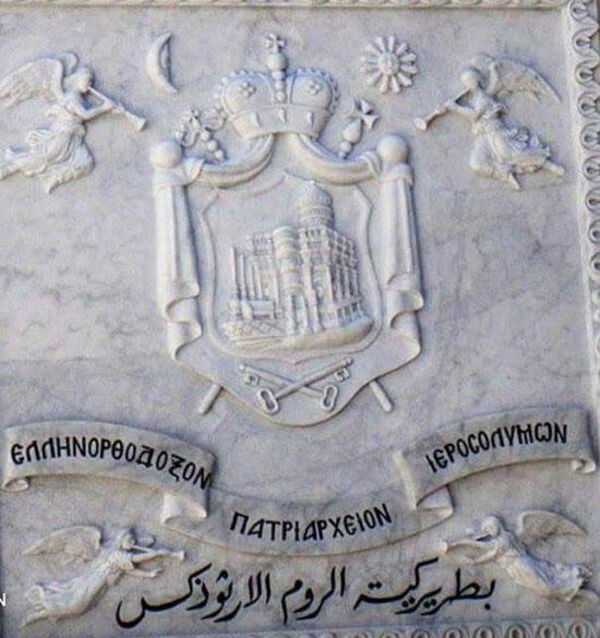 Грб Јерусалимске патријаршије