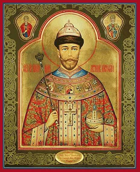 Свети Цар Николај II