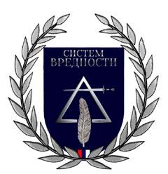 sistem-vrednosti-logo
