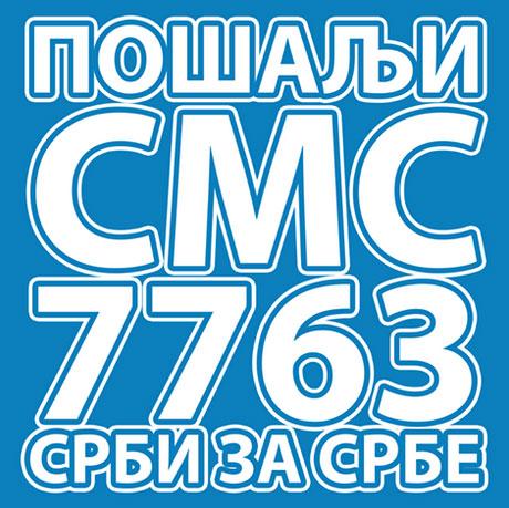 srbi-logo-sms