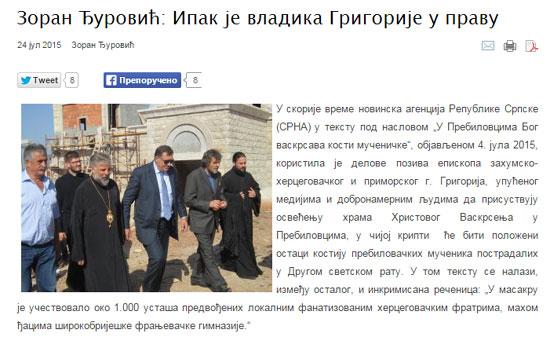 Изглед текста др Ђуровића на Видовдану