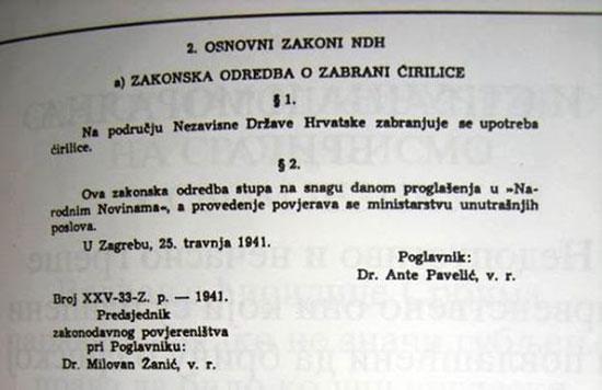cirilicapavelic