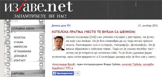 Александар Вучић о шеику и хотелској пратњи на сајту Изјава