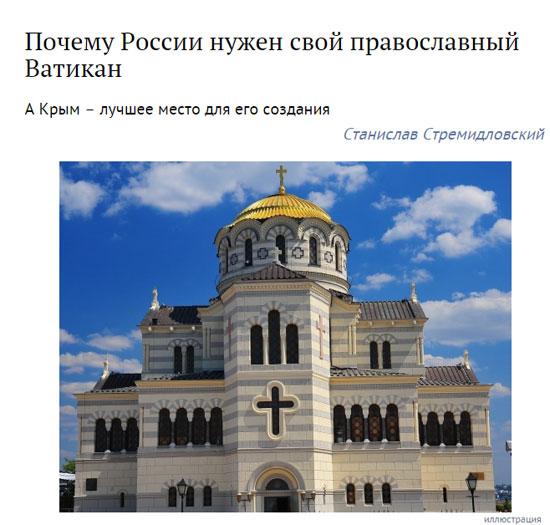 Изглед текста на сајту Регнум.ру