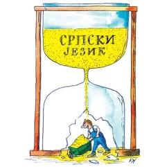 novica-kocic,-srpski-jezik