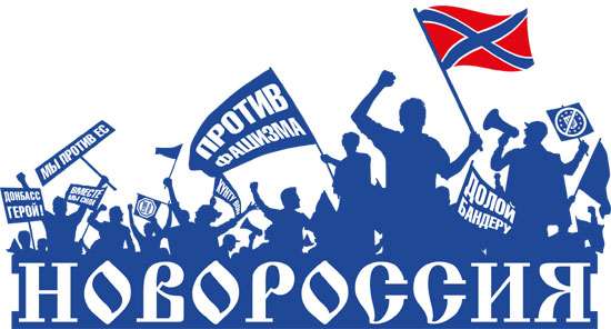 Новорусија против фашизма (илустрација)