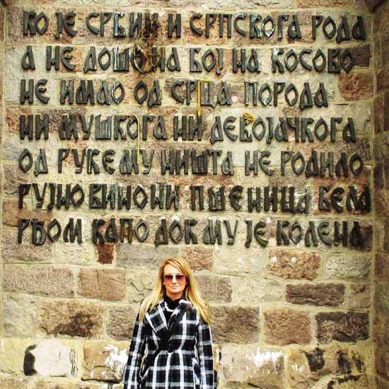 Драгана Трифковић на Газиместану