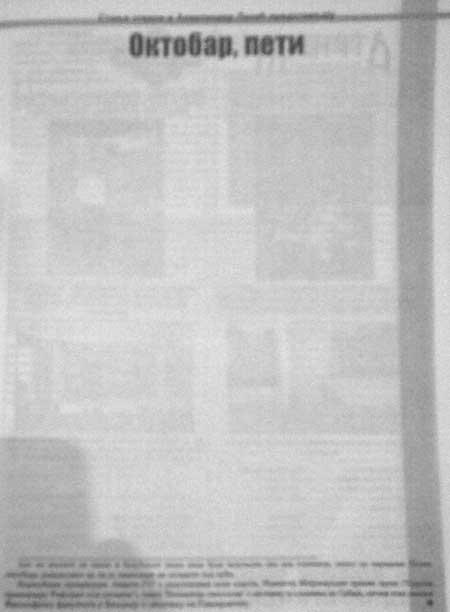 "Стање ствари, ""Смедеревска седмица"", 5. октобар 2001."