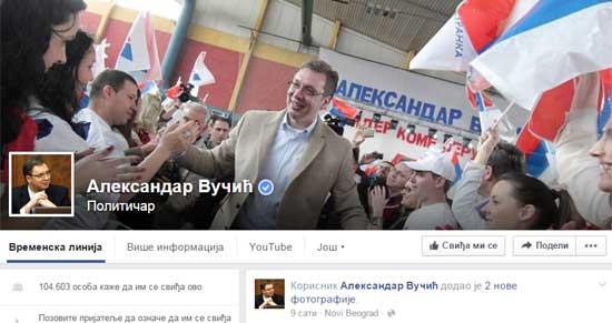 Фејсбук профил Александра Вучића