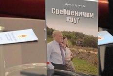 """Књига """"Сребренички круг"""""""