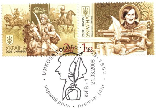 Тарас Буљба на украјинској поштанској марки 2008. године