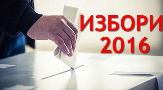 kutija-izbori-2016-1-800x44