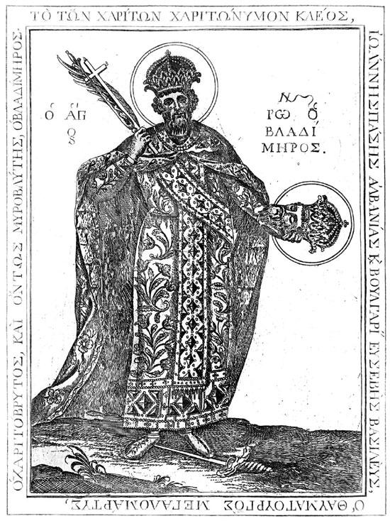 Sv-Jovan-Vladimir