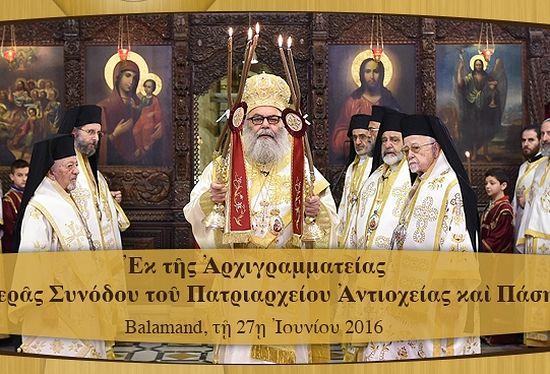 antiohijska-crkva