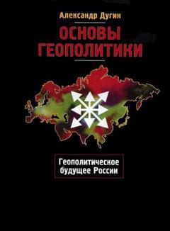 """""""Основи геополитике"""" А. Дугина"""