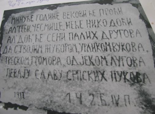 Слика 10. Преузета фотографија из монографије споменика са Солунског фронта