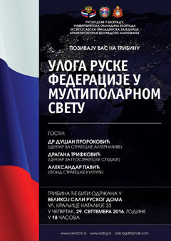 plakat-uloga-ruske-federa