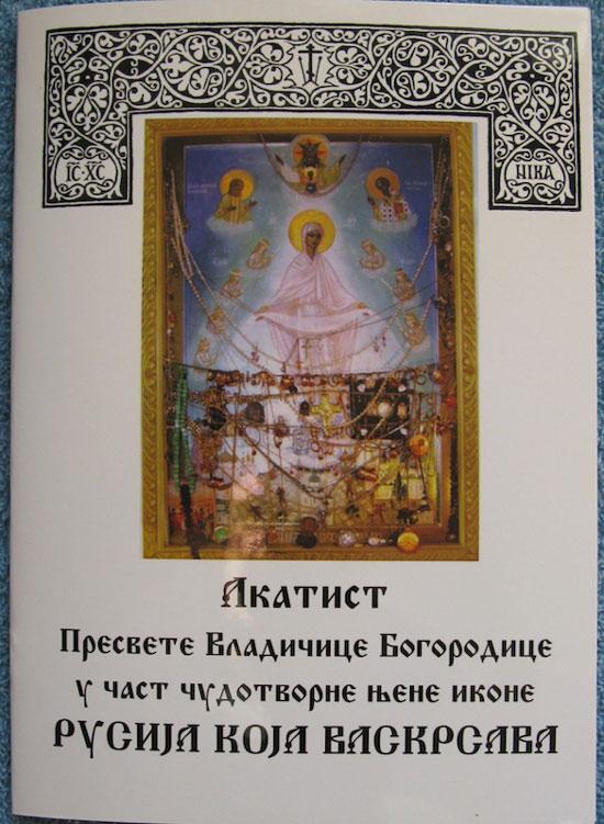 akatist-rusija