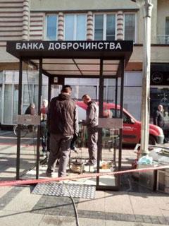 banka-dobrocinstva