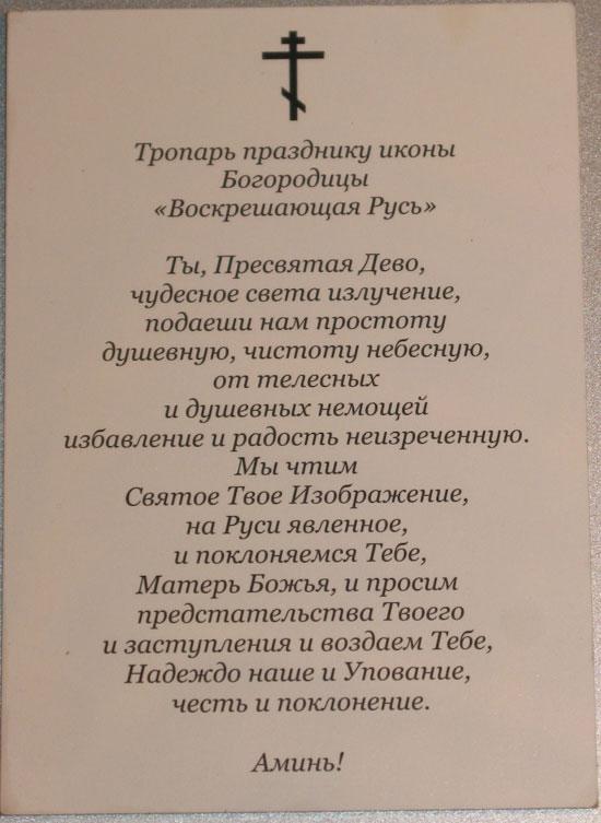 tropar-rusiji-koja-vaskrsav