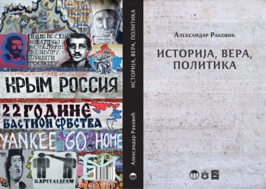 istorija-politika-vera-550