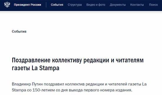 Вест на сајту Кремља