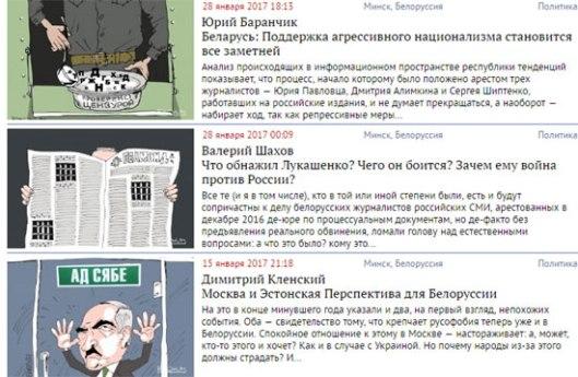 """Део текстова на сајту Регнума посвећеним """"Репресији у Белорусији"""""""