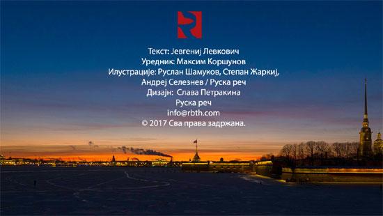 rr-revolucija-kraj