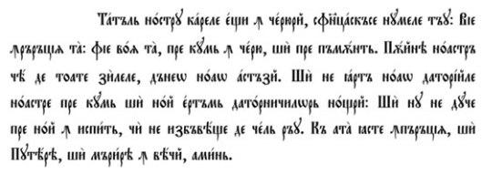 Molitva Gospodnja na rumunskom jeziku ispisana rumunskom ćirilicom