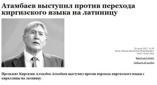 Киргиски председник против преласка са ћирилице на латиницу у његовој земљи