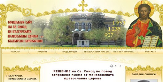 Одлука Синода БПЦ поводом примљеног писма МП цркве (превод званичног саопштења)