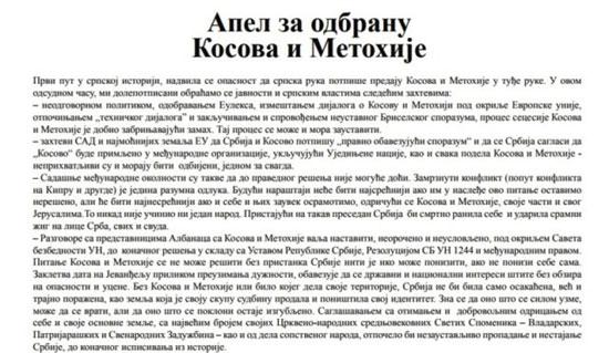 """Покретачи Апела: Вучићев """"компромис"""" око КиМ је заправо бедна капитулација 2"""