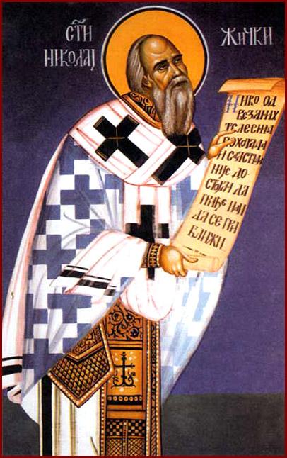 Свети владика Николај: Беседа на Велики четвртак 2