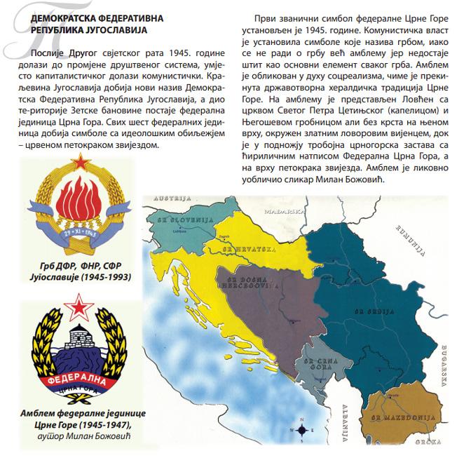 Комнен Бећировић: Против пошасти антисрпства у постојбини Српства