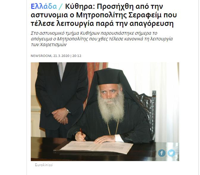 Грчка: Ухапшен митрополит китирски Серафим због звоњаве и отварања врата цркве